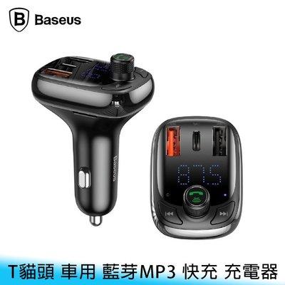 【台南/面交/免運】Baseus/倍思 T貓頭S-13 三孔/3孔 PD+QC 藍牙/MP3/TF 快充 車用 充電器