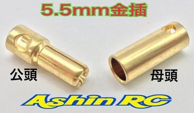 AMASS 正品航模香蕉金插頭5.5mm(公母一對價)
