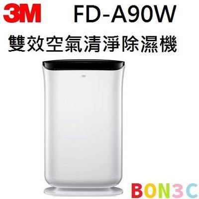 12坪 有發票公司貨 3M FD-A90W FDA90W 雙效空氣清淨除濕機 A90W 光華BON3C