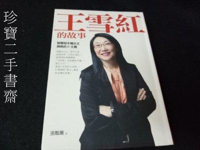 【珍寶二手書齋FA5】王雪紅的故事ISBN:9789570839852 │聯經│ 張甄薇