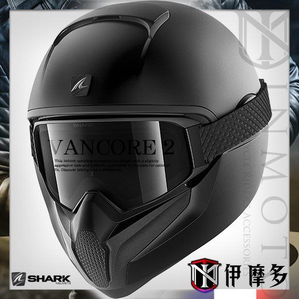 伊摩多※新版法國 SHARK VANCORE 2 全罩安全帽 防刮 防霧 內襯可拆 眼鏡溝HE3950KMA 霧黑