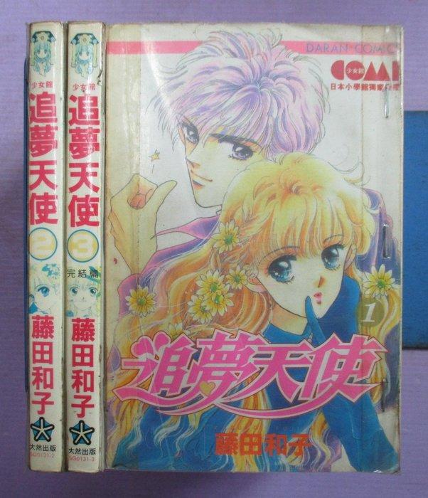 【小晴】-《追夢天使1-3(完)》出租二手書│大然少女館│藤田和子