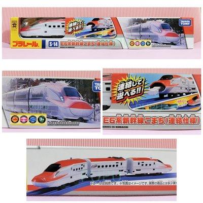 *PUPU屋* PLARAIL S-14 新幹線 E6 可連結 鐵道王國 多美