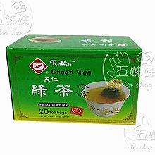 天仁茗茶 烏龍茶&香片&紅茶&綠茶& ?20小包/盒?特價48元?