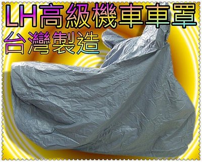 台灣製造 LH雙層防水機車車罩 機車防水車罩 機車罩 車蓋 勁戰 MANY QC 尺寸:L號賣場 ※聯宏汽車百貨※