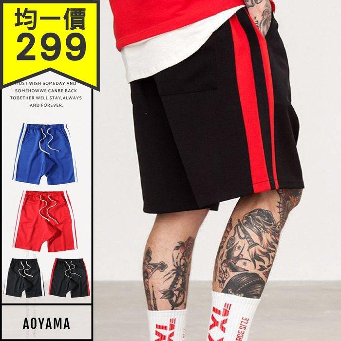 棉短褲 復古運動風撞色雙線邊條休閒短褲【A20206】運動短褲 棉褲  情侶 AOYAMA