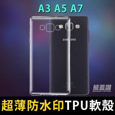 【現貨】 三星 A3 A5 A7 TPU 全透明手機保護殼套 超薄清水套 防水印 手機殼 透明軟殼