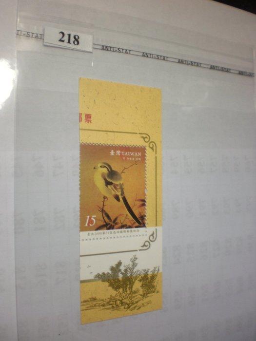 【中華民國九十七年三月七日  臺北2008第21屆亞洲國際郵展紀念郵票】 應郵-218