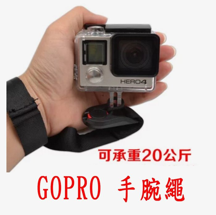 gopro 手腕帶 手繩 快扣 hero5 hero4 hero7 sj4000 sj6000 速霸K5000 相機