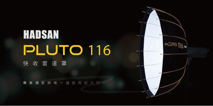 【新鎂】PLUTO 116 快收雷達罩 柔光罩 (含蜂巢、BOWENS接環)