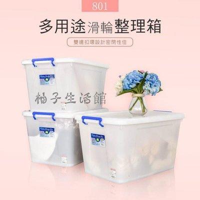 dayneeds 多用途85L滑輪收納箱(三入)【柚子生活館】 台北市