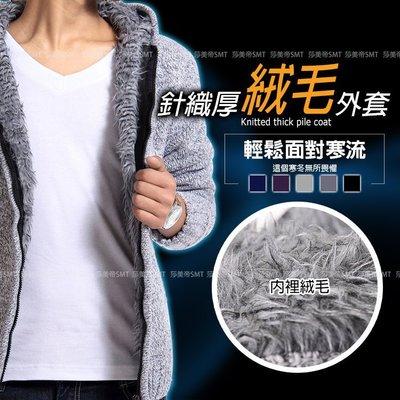 保暖型男厚絨毛針織外套 莎美帝SMT【mwf621】連帽外套防風外套風衣外套保暖外套(刷毛外套羽絨外套背心)