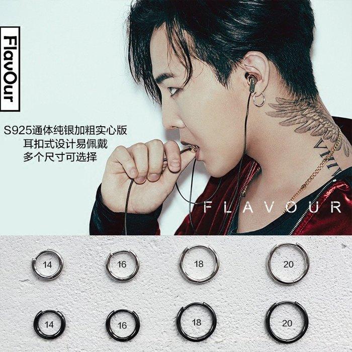 韓國Baby~S925純銀圓圈耳環男女小耳圈防過敏艾克里里吳亦凡GD同款黑色耳扣