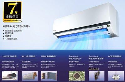 【大高屏冷氣家電】國際牌空調 變頻 K系列 分離冷氣(冷專) 9-12坪 6.3kw 《CU-K63BCA2》(空機價)