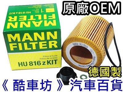 《酷車坊》德國 MANN 原廠正廠OEM 機油芯 BMW X1 E84 16i 20i 20ix N20 另空氣濾芯 冷氣濾網