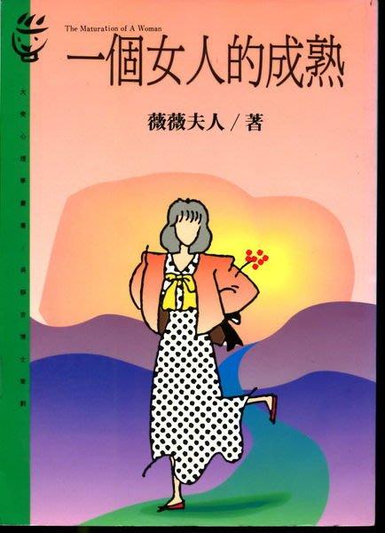 【語宸書店A434/勵志】《一個女人的成熟》ISBN:9573219255│遠流│薇薇夫人