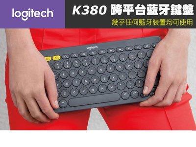 【kiho金紘】logitech 羅技 K380 跨平台藍牙鍵盤 EASY-SWITCH 2年電池壽命 電源開關