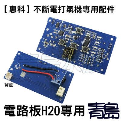 Y。。。青島水族。。。F-332-C-H20中國HUIKE惠科-----打氣機(零配件)==電路板H20專用