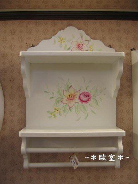 ~*歐室精品傢飾館*~鄉村風格~ 洗白 玫瑰花卉 彩繪 毛巾架 壁櫃 置物櫃~新品上市~