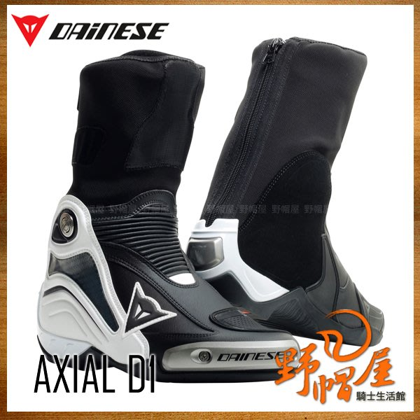 三重《野帽屋》義大利 丹尼斯 DAINESE AXIAL D1 頂級 賽車靴 內靴 鎂滑塊 MotoGP 選手款。黑白