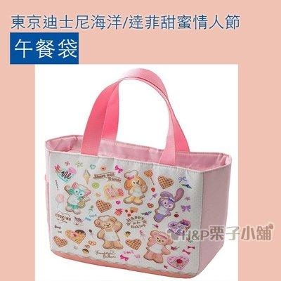 現貨 Duffy 達菲 午餐提袋 手提袋 便當袋 情人節 雪莉玫 史黛拉兔 東京迪士尼海洋[H&P栗子小舖]
