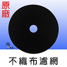 【原廠】 國際 乾衣機濾網 不織布 濾網 NH-L60 NH-L60Y NH-L65 NH-L70Y NH-L70YZ