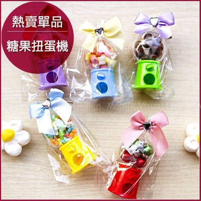 超可愛扭蛋糖果機(糖果4種可挑)--兒...