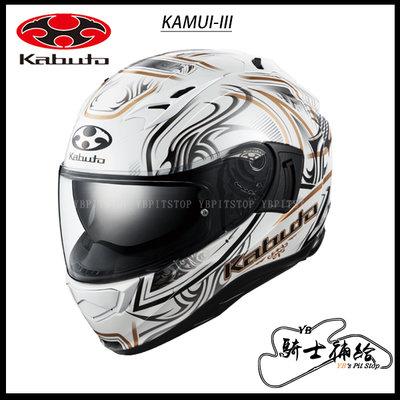 ⚠YB騎士補給⚠ OGK KABUTO KAMUI-III JAG 珍珠 白金 全罩 安全帽 KAMUI3 神威 內墨片