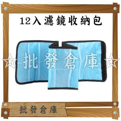~ 倉庫~ 單眼相機12入濾鏡袋 濾鏡包 保護收納袋 保護袋 保護套 漸變鏡 UV鏡
