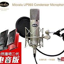 森然播吧 2 2代電音版送200元保護套+Micvalu UP993電容式麥克風桌面支架雙層防噴網送166音效