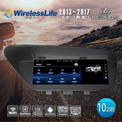 【Lexus 凌志】13~17 ES專用機(高配) 10.25吋 頂級原車屏升級 六核心 安卓10系統 無限科技