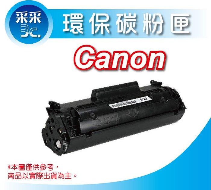 采采3C【含稅+3隻下標區】Canon CRG-337/CRG337 環保碳粉匣 MF244/MF236n/MF236