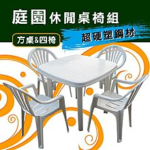 概念! BL50 庭園休閒桌椅組 戶外專用 一桌4椅 方桌款 抗UV! 可置傘架 輕巧便利!