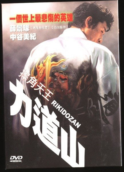 ◎全新DVD!永遠的摔角天王-力道山--豬木.馬場的師父傳奇故事-歡迎看圖與介紹◎
