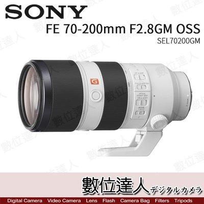 【數位達人】Sony 平輸〔SEL70200GM〕 FE 70-200mm F2.8 GM