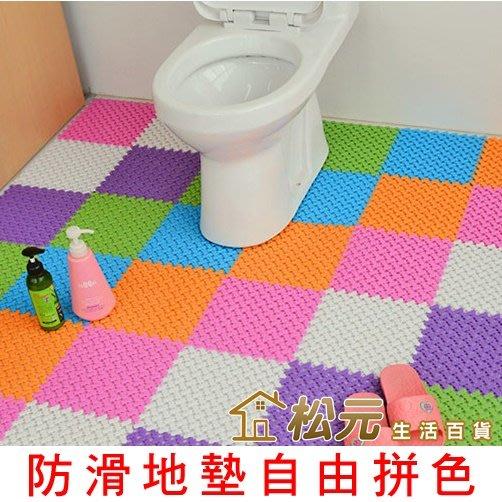 浴室防滑墊 防水止滑墊 拼接地墊 DIY防滑墊 排水地墊 按摩地墊【松元生活百貨】