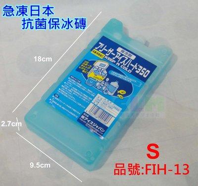 【酷露馬】 急凍日本抗菌保冰磚 S號 #350(FIH-13) 保冷劑 冷媒磚 冰磚 (適冰桶/ 保冷袋) 台中市