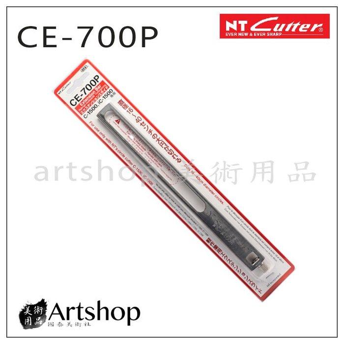 【Artshop美術用品】日本 NT Cutter 割圓延長桿 CE-700P