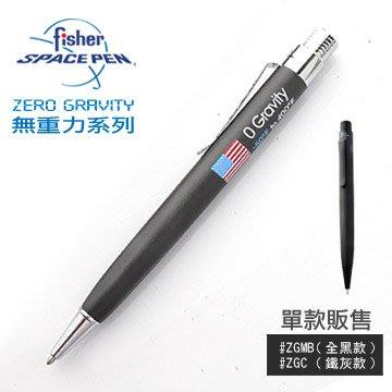 【IUHT】Fisher Space Pen ZERO GRAVITY 無重力筆ZG