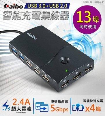 台南詮弘】台灣品牌 aibo USB3.0+USB2.0 智能快速充電13埠HUB 集線器 (附AC轉USB充電器)