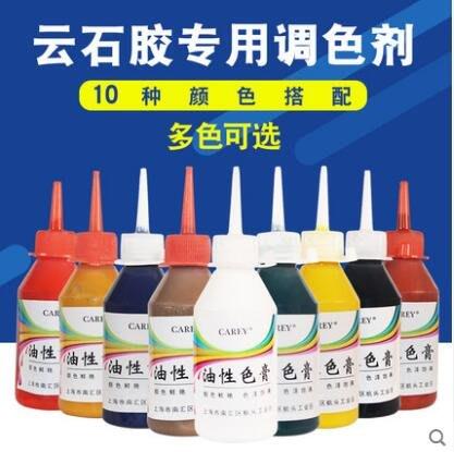小花精品店-油性色膏大理石調色膏 修補雲石膠調色劑石材調色劑地面補膠調色(3瓶起購)