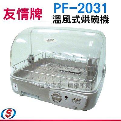 【新莊信源】全新~【友情牌 溫風式烘碗機  】PF-2031