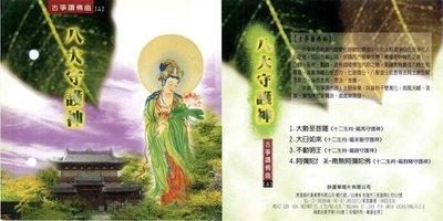 妙蓮華 CK-7714 古箏讚佛曲-八大守護神