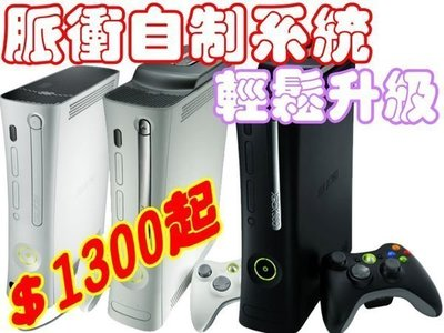 XBOX360 脈衝自製系統(自制系統)『免光碟/硬碟執行』【台中恐龍電玩】