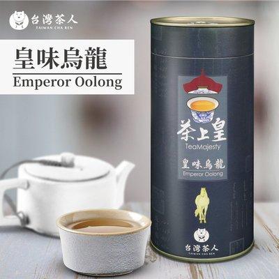 【台灣茶人】皇味烏龍(250g/罐)茶上皇系列