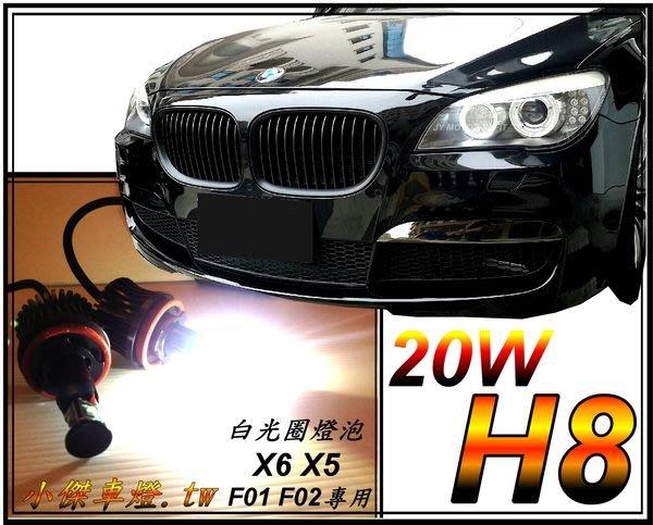 ☆小傑車燈家族☆ 20W H8 規格 白光圈 燈泡  F01 F02 專用  X6 X5 BMW E65 E66 E60 E90 E92 E61 X5