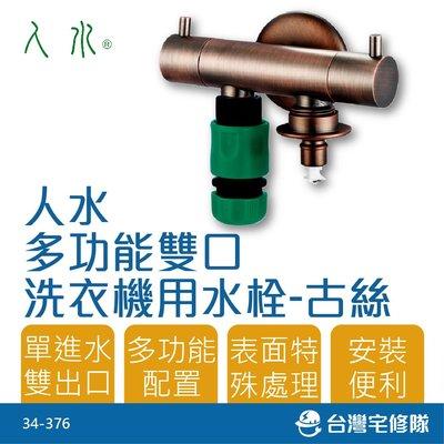 人水 多功能雙口洗衣機用水栓-古絲 3...