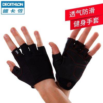 迪卡儂 健身手套男女運動手套騎行手套力量訓練啞鈴護掌防滑 CRO