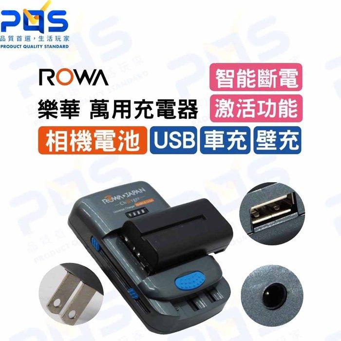 ROWA 樂華 專利萬用充電器 多功能快速充電器 USB充電 相機電池充電 車充 台南PQS