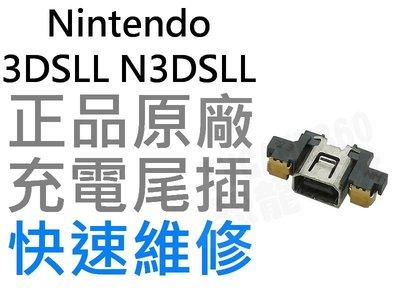任天堂Nintendo 3DSLL N3DSLL N3DSXL 充電孔【台中恐龍電玩】